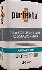 Гидроизоляция Perfekta