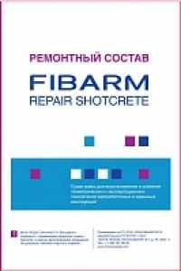 Ремонтный состав FibArm Repair Shotcrete