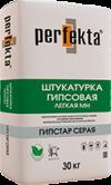 "Штукатурка гипсовая легкая МН Perfekta® ""ГИПСТАР Серая"""