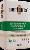 """Штукатурка гипсовая легкая МН Perfekta® """"ГИПСТАР Белая"""""""