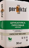 "Штукатурка гипсовая легкая Perfekta® ""ГИПСТАР Белая"""
