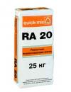RA 20 Ремонтная выравнивающая масса