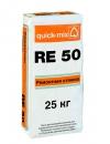 RE 50 Ремонтная стяжка