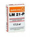 LM 21-P Теплый кладочный раствор с перлитом