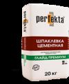 """Шпаклевка цементная белая Perfekta® """"Глайд Премиум"""""""