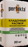 """Кладочный раствор теплоизоляционный Perfekta® """"ЛИНКЕР Термо"""""""
