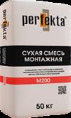 Сухая смесь пескобетон Perfekta M200