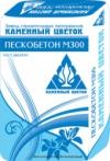 Пескобетон М-400