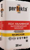 """Пол наливной быстротвердеющий финишный Perfekta® """"Флэтслой"""""""