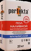 """Быстротвердеющий наливной пол Perfekta® """"Мультислой"""""""
