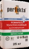 """Ровнитель толстослойный быстротвердеющий Perfekta® """"Бетаслой"""" Зимняя серия"""