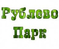 Рублево парк